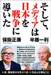 そして、メディアは日本を戦争に導いた』|新潟市医師会報より