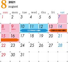 2021年(令和3年)お盆休み期間はいつからいつまで? オリンピック中止 ...