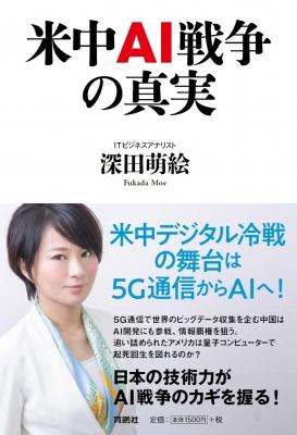 米中AI戦争の真実 : 深田萌絵 | HMV&BOOKS online - 9784594083878
