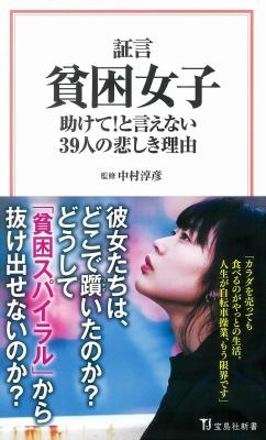 証言 貧困女子 助けて!と言えない39人の悲しき理由 宝島社新書 : 中村 ...