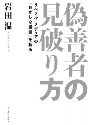 偽善者の見破り方 リベラル・メディアの「おかしな議論」を斬る : 岩田 ...