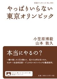 やっぱりいらない東京オリンピック 岩波ブックレット : 小笠原博毅 ...