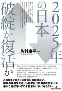 2025年の日本 破綻か復活か : 駒村康平 | HMV&BOOKS online ...