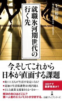 就職氷河期世代の行く先 日経プレミアシリーズ : 下田裕介 | HMV&BOOKS ...