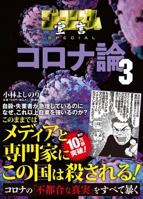 ゴーマニズム宣言 SPECIAL コロナ論 3 : 小林よしのり   HMV&BOOKS ...
