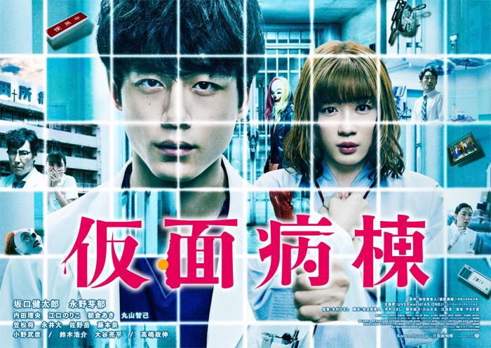 映画『仮面病棟』Blu-ray&DVD2020年7月3日発売決定【先着購入者特典 ...