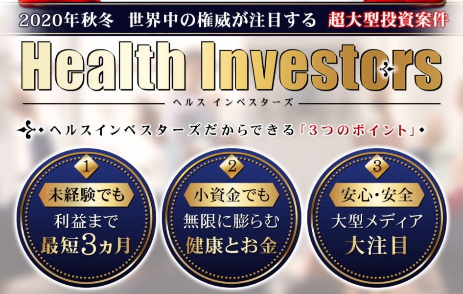 Health Investorsは稼げる?吉田真一郎の口コミや評価は?|Kerorin's ...