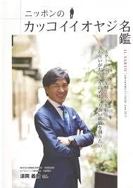 経営理念を身にまとい輝く15名の経営者たち – 日本唯一の経営者専門 ...