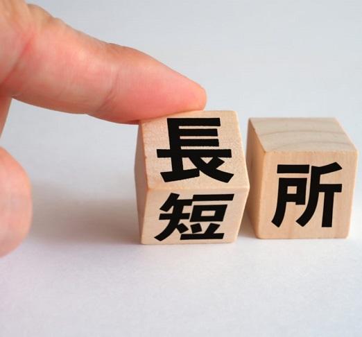 就活で大事なのはどっち?「短所を克服VS長所を伸ばす」 | 職サークル