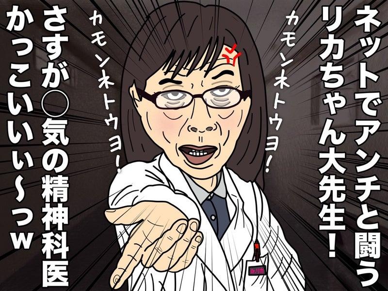 """漢だねぇ高須院長。デマを流したパヨクども震えて眠れ!""""   そのままな ..."""