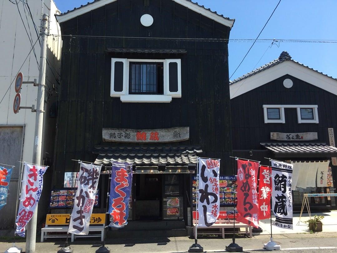 銚子港 鮪蔵/銚子 | さっちんのブログ