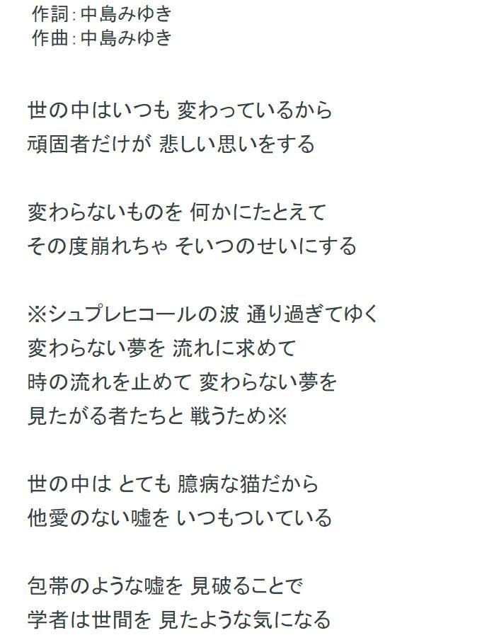 中島みゆき 好きな曲は | クロムジナのブログ