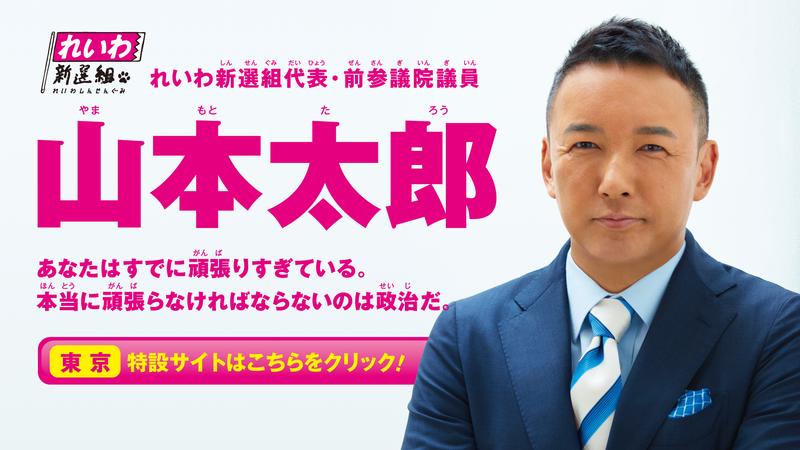 なぜ、東京なのか? | 山本太郎オフィシャルブログ「山本 太郎の小 ...