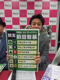 競馬】<生放送>今夜22時~ ゲスト・「競友」前田智基TMの「安田記念 ...