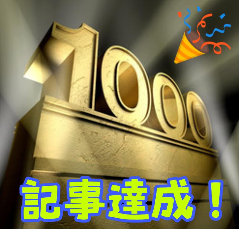 1000記事達成!   れきたんくんのブログ