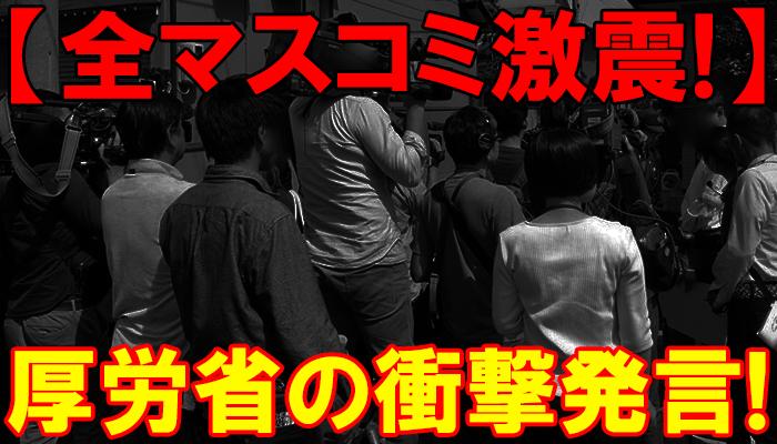 厚労省の衝撃発表】全マスコミ激震!NHKによる偏向報道の手口を暴露 ...