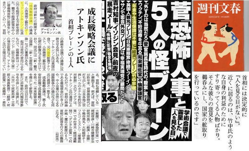 自民党の「売国」とマスコミの「反日」から日本を守る~情報難民の3500 ...