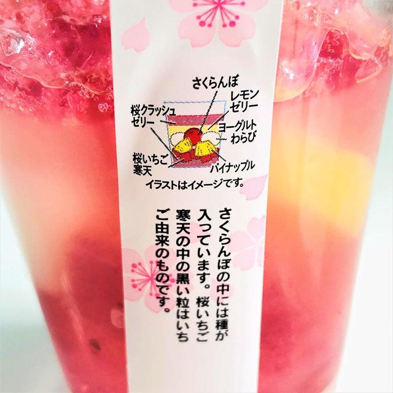セブン】桜舞い散る♪三色グラデの春ぽんちゼリー!具だくさん低 ...