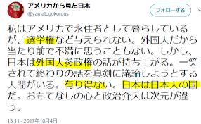 ☆他国から見た「外国人参政権」 | じぇみじぇみ11