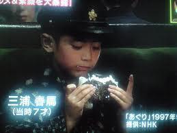 好きな子役は「あぐり」の三浦春馬 | みきすけ父さんの徒然ブログ