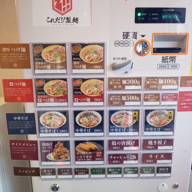 これだ!!製麺 本店(一宮市)   ぼっちぼちいこう~懸勝麺ロード~