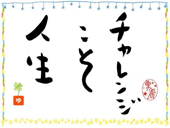 ☆チャレンジこそ人生   「心に火を灯す」堀向勇希オフィシャルブログ