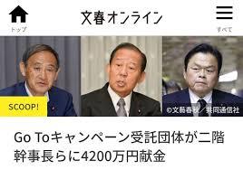 文春砲」ほらね。「Go Toキャンペーン受託団体が二階幹事長らに4200万 ...