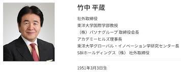 今だけ 金だけ 自分だけ」 MTNトリオ(宮内義彦/竹中平蔵/新浪剛史 ...