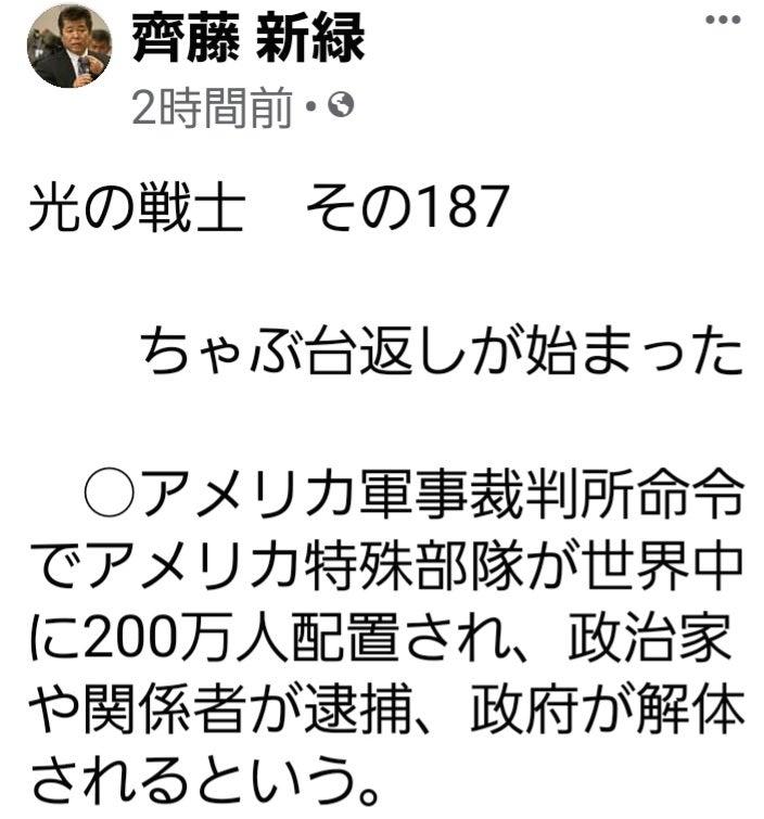 今、仕掛人の思惑通りに日本経済が破壊されている/ちゃぶ台返しが ...