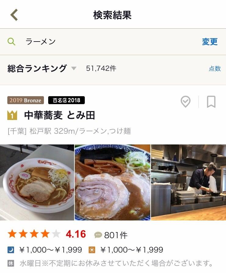 食べログ『ラーメン』ランキング全国1位のお店…東京駅前の『KITTE ...