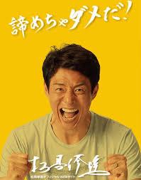 お正月にぴったりな松岡修造さんコラムのご紹介✨ | フィギュア ...