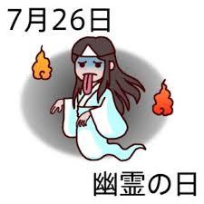 """7月26日・幽霊の日…(#5561)   「bobbyの""""b☆スピリット""""」bobby-kのブログ"""