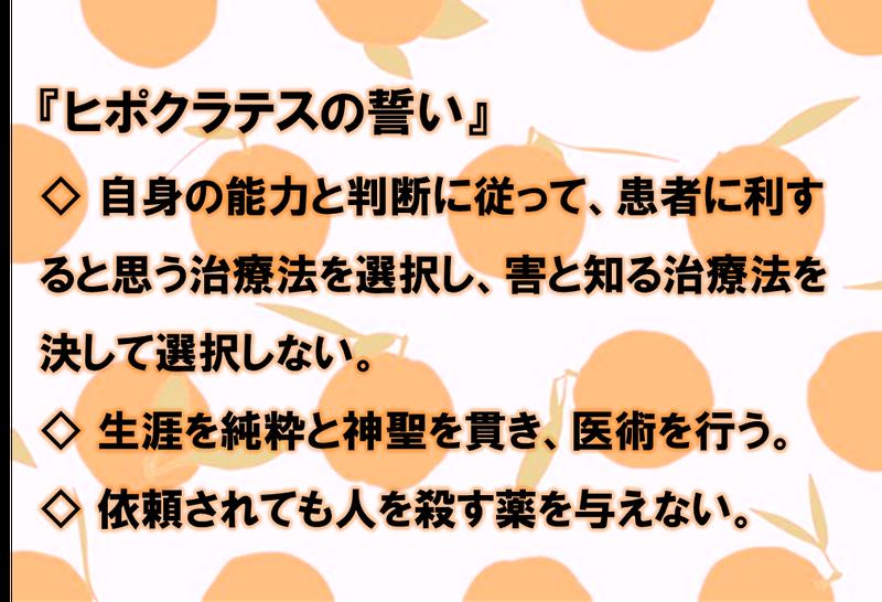 """ヒポクラテスの誓い』日本の医師に問う!蛯名健仁氏が語る""""   みいこの ..."""