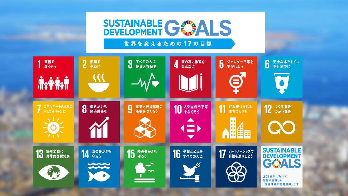 SDGsへの取り組み | 関空・泉佐野ビジネスホテル【公式】ホテル ...