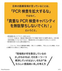 なぜ日本でPCR検査数が増えないのか。論点と解決策をわかりやすく整理 ...