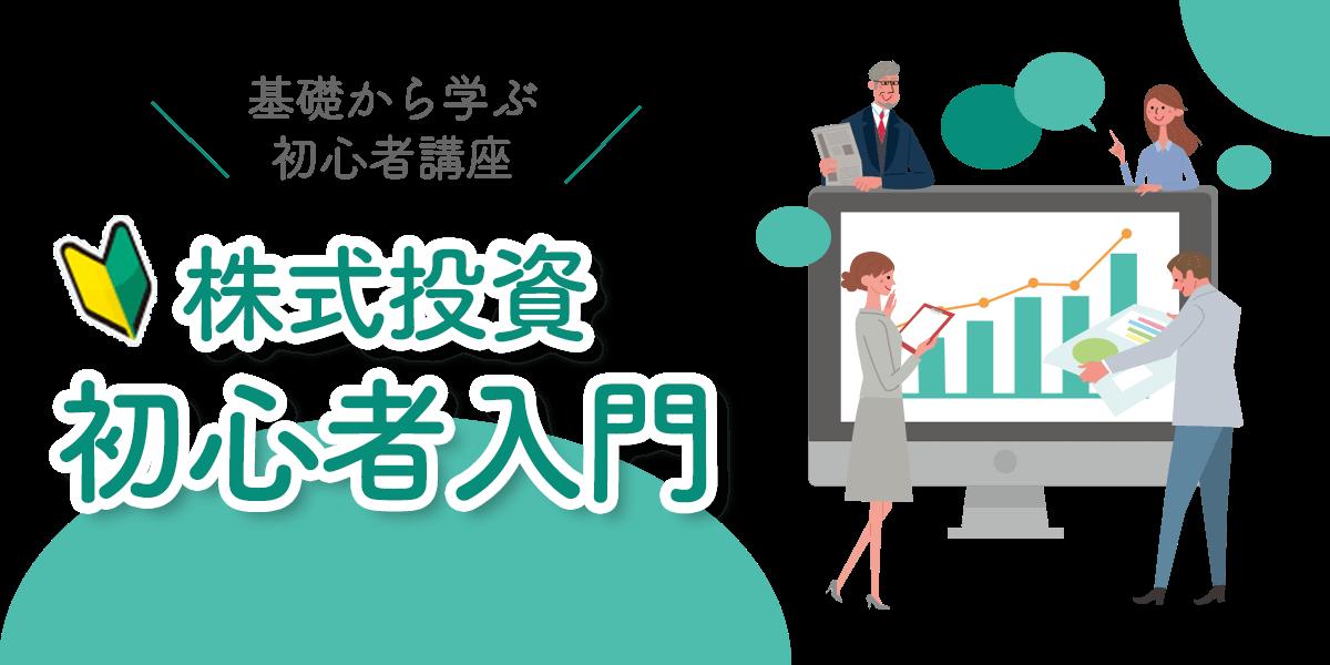 株式投資初心者入門 | 株初心者 - みんなの株式 (みんかぶ)