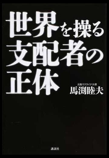 世界を操る支配者の正体の通販/馬渕 睦夫 - 紙の本:honto本の通販ストア