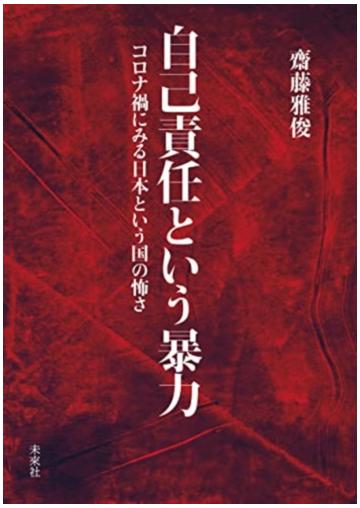 自己責任という暴力 コロナ禍にみる日本という国の怖さの通販/齋藤 ...