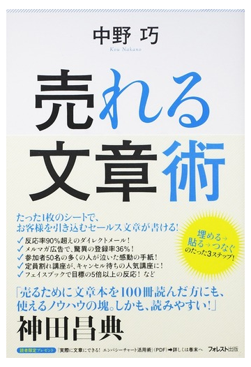 売れる文章術の通販/中野 巧 - 紙の本:honto本の通販ストア