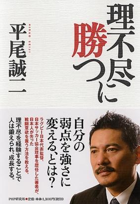 みんなのレビュー:理不尽に勝つ/平尾 誠二 - 紙の本:honto本の通販ストア