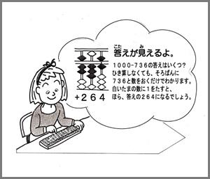 トモエ算盤株式会社