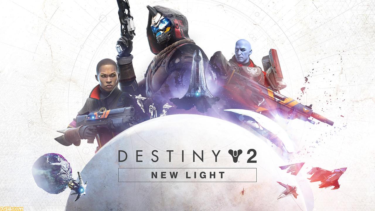 Destiny 2 「新たな光」』が基本プレイ無料に対応し、日本国内において ...