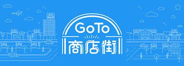 Go To 商店街事業に関するお知らせ (METI/経済産業省)