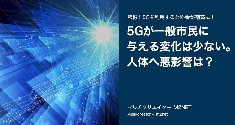 5Gのことみんな大げさに伝えすぎ!5Gは余計な進化ばかりか人体への ...