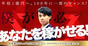 FX-Katsu億トレーダー・養成アカデミー 口コミレビュー - 口コミ広場