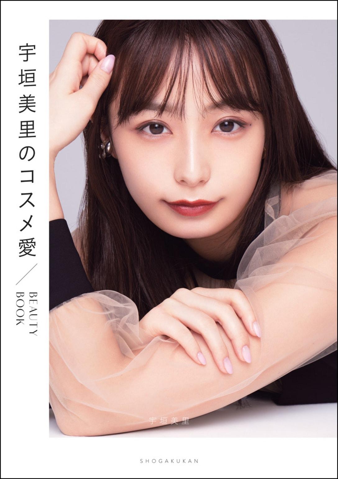 宇垣美里が美容本「宇垣美里のコスメ愛」発売、メイクのハウツーや ...