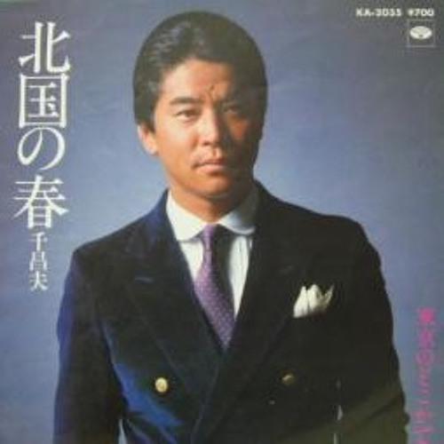 Stream 千昌夫 - 北国の春 (1977) by cheung chi yin | Listen online ...