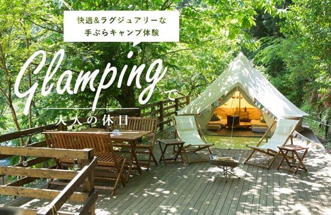 関東のグランピング施設15選】2020年最新版!贅沢&快適キャンプが ...