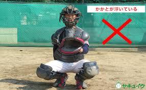 少年野球指導者のためのキャッチャー練習法】構え方 | BASEBALL KING