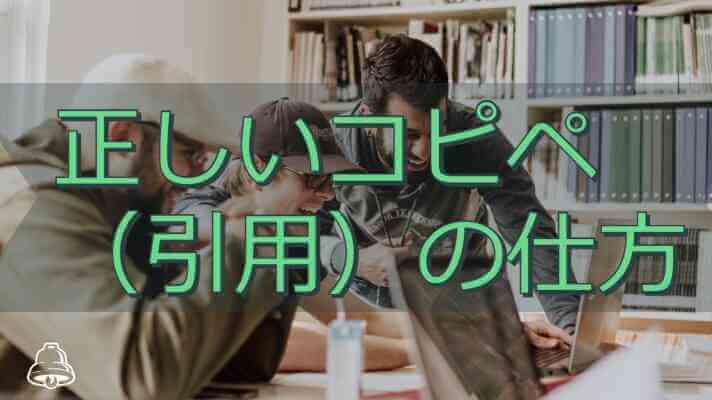 正しいコピペ(引用)の仕方【レポート・卒論・論文の文中での正しい ...